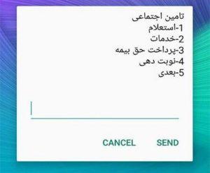 استعلام پیامکی سابقه بیمه