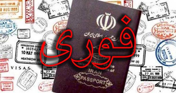 صدور گذرنامه یک روزه