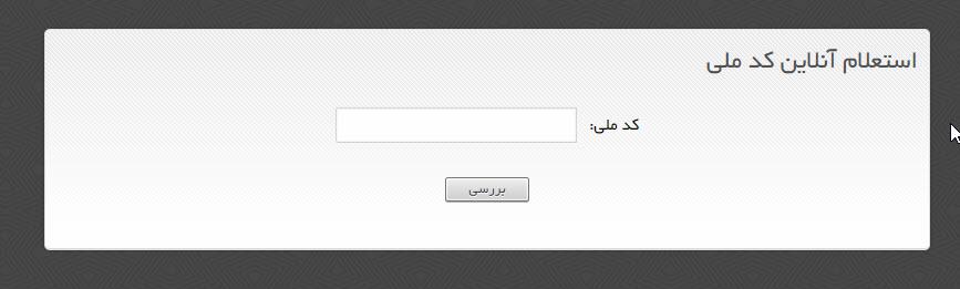 استعلام آنلاین کد ملی