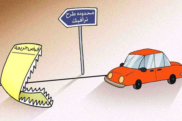 پرداخت جریمه طرح ترافیک
