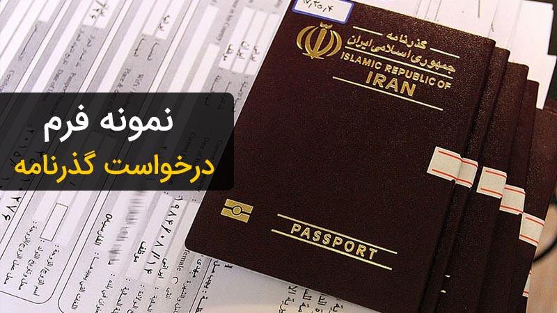 نمونه فرم گذرنامه