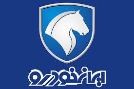 شرایط فروش آذرماه ایران خودرو