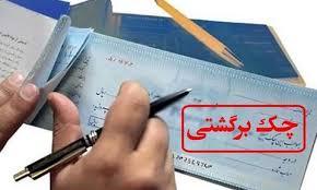 مراکز رفع سوء اثر