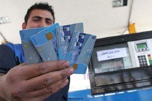 پیگیری کارت سوخت