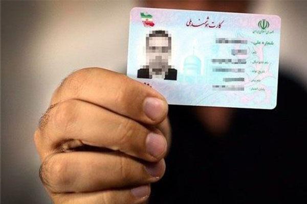 اعتبار کارت های ملی غیرهوشمند
