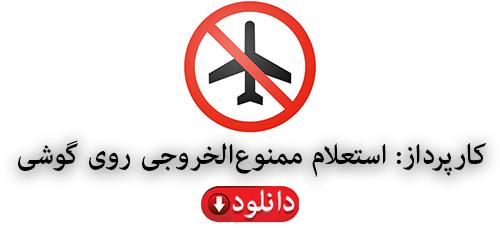 ممنوع الخروجی