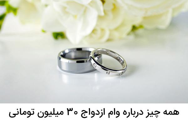 وام ازدواج 30 میلیون تومانی