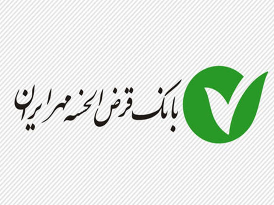 وام بانک قرض الحسنه مهر ایرانوام بانک قرض الحسنه مهر ایران