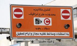 طرح ترافیک و زوج و فرد تهران در سال 98