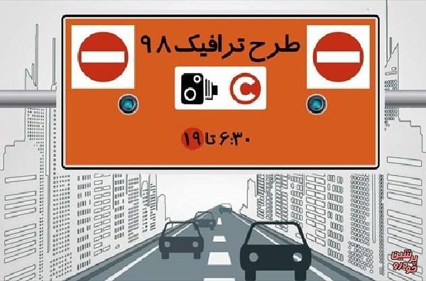 طرح ترافیک پنجشنبه