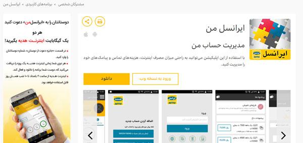 باقیمانده حجم اینترنت ایرانسل