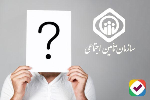 سوالات متداول بیمه تامین اجتماعی