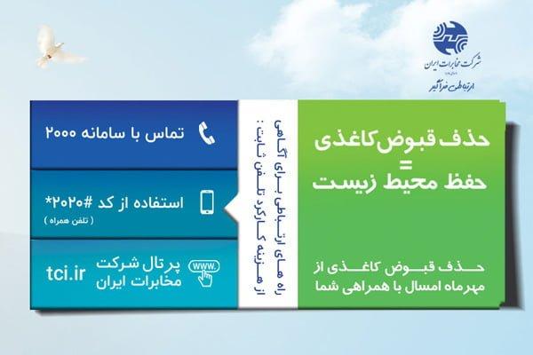 حذف قبض کاغذی تلفن