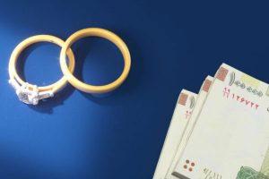 مبلغ هدیه ازدواج تامین اجتماعی