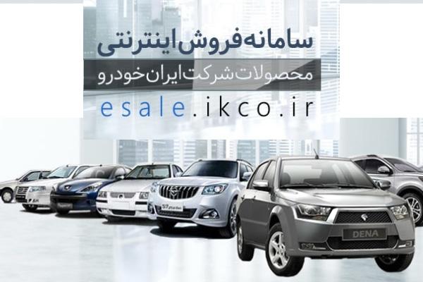فروش اینترنتی محصولات ایران خودرو