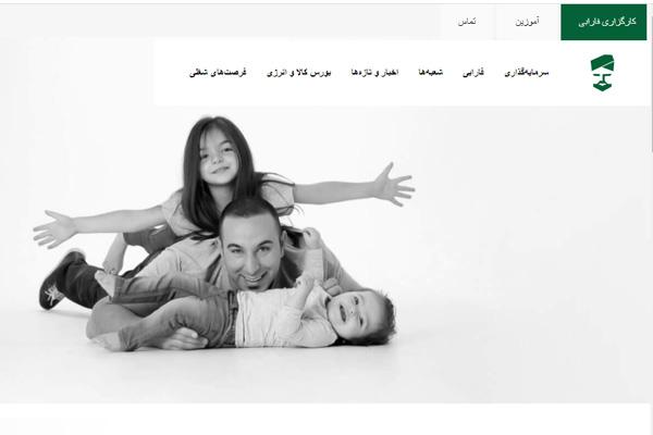 سایت کارگزاری فارابی
