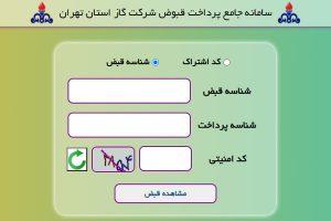مشاهده قبض گاز تهران