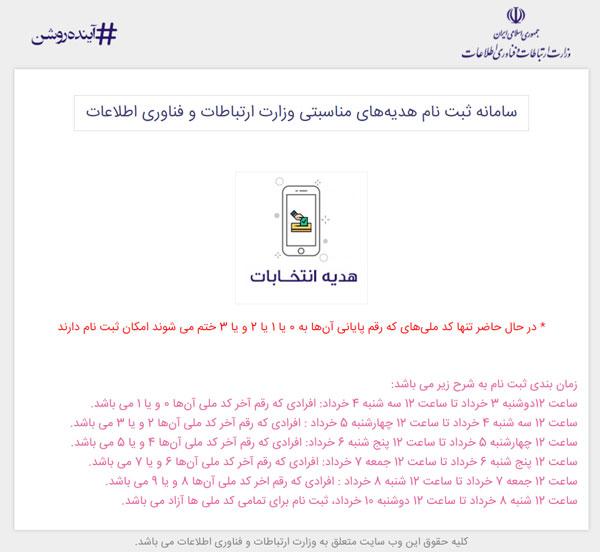 هدیه 7 گیگ اینترنت انتخابات