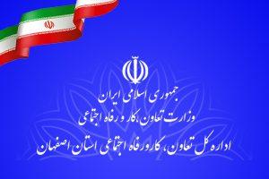 اداره کار اصفهان
