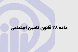 ماده 28 قانون تامین اجتماعی